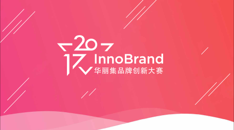 InnoBrand 2017 Competition by Fashion.VC - Call For Application