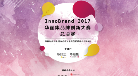 A Viewing Glass of fashion entrepreneurship and innovation across China: InnoBrand 2017 final results announced