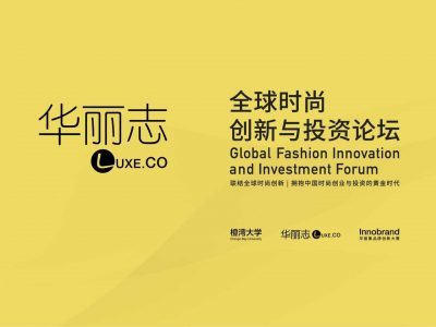 China Forces Driving the Growth of Global Fashion Industry:Luxe.Co Global Fashion Innovation and Investment Forum (18April, Beijing)