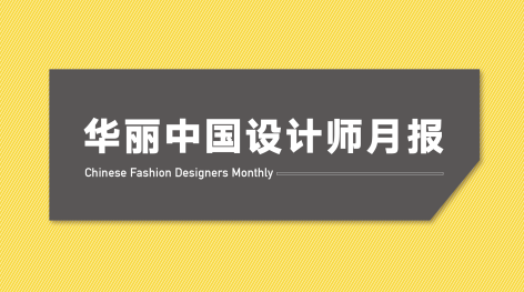 LUXE.CO CHINA DESIGNER MONTHLY REPORT – June 2018