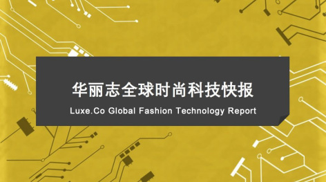 Luxe.Co Global Fashion Technology Report- Issue No.2