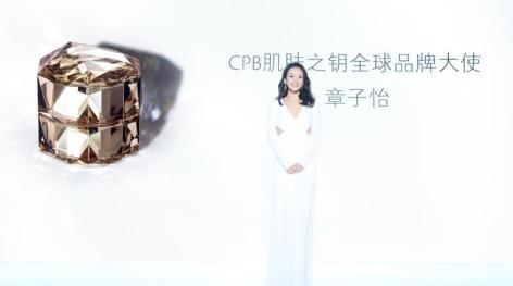 Luxe.Co Exclusive Interview with Global Brand Director of CPB: Ziyi Zhang As the first Global Brand Ambassador