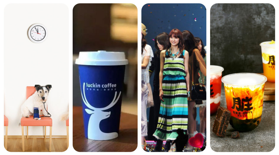 China Fashion and Lifestyle Investment News:Roasted Tea Drinks and Fashion Show Platform