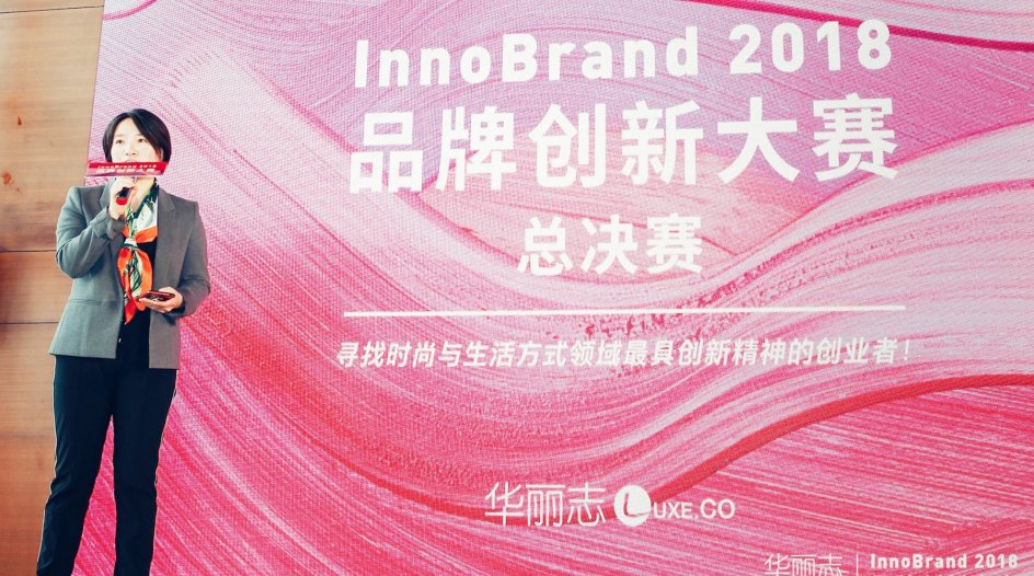 The Power Within Fashion Is Differentiation | The Talk of Alicia Yu on InnoBrand 2018
