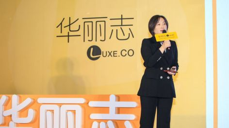 Luxe.Co Annual Forum 2019 | Top Ten Trends in Global Fashion Innovation and Investment in 2019 - Alicia Yu, Founder of Luxe.Co and President of Orange Bay University
