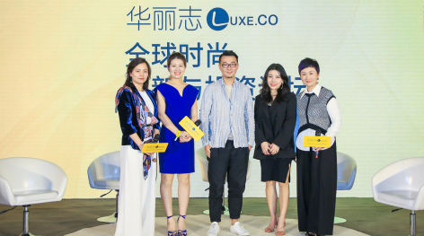 How to resonate with the new generation of consumers' values? 丨2019 Luxe.Co annual forum series report