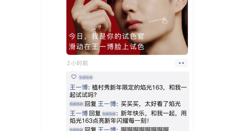 """How L'Oréal, Kiehl's and Shu Uemura Collaborate  with Celebrities to Advertise On """"WeChat Moments"""""""