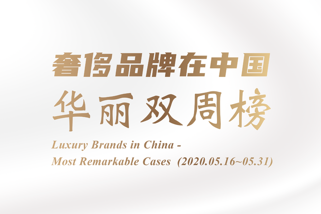 Issue 2. Luxury Brands in China Bi-weekly: Prada / BVLGARI / Maison Corthay