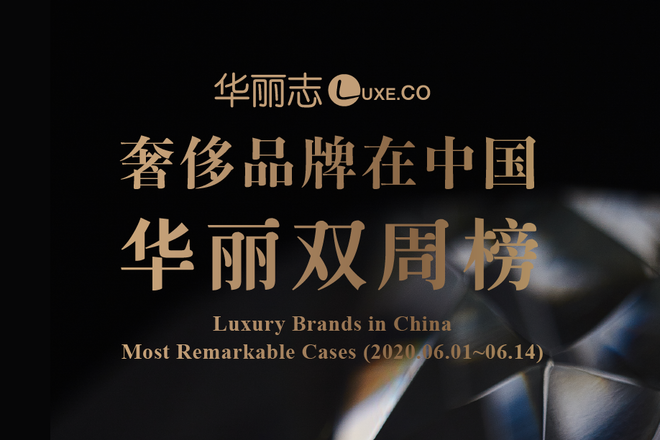 Issue 3. Luxury Brands in China Bi-weekly: Dior / Piaget / Blancpain