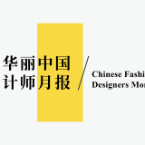 Chinese Fashion Designers Monthly - July 2020