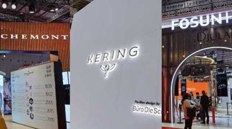 What surprises did Richemont, Kering, and Fosun Fashion bring to the CIIE?