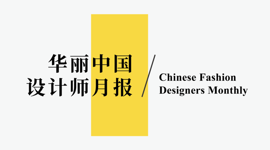 Chinese Fashion Designers Monthly - March 2021